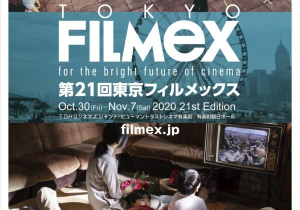 東京フィルメックス、tokyofilmex