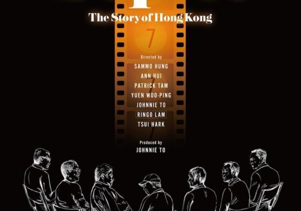 七人楽隊、ジョニー・トー、サモ・ハン、アン・ホイ、パトリック・タム、ユエン・ウーピン、リンゴ・ラム、ツイ・ハーク、香港映画