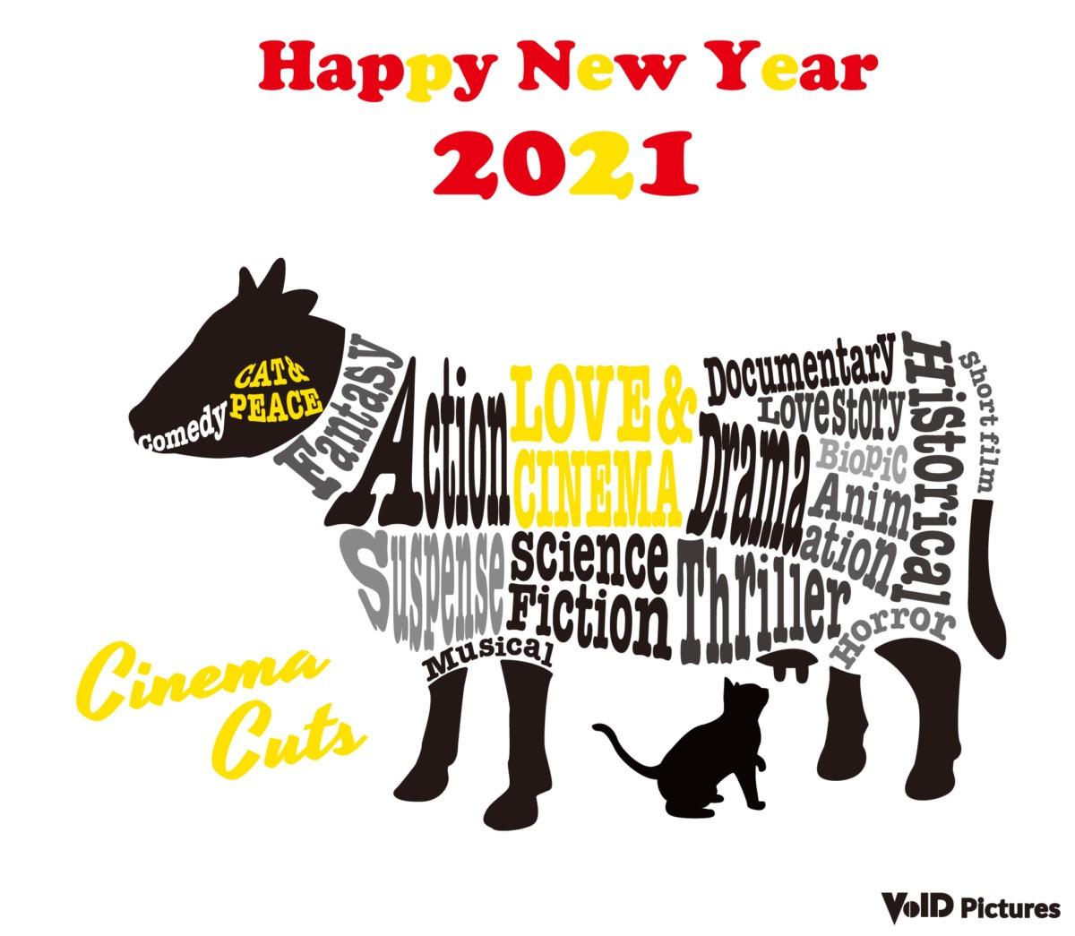 Happy New Year 2021,丑年、干支、謹賀新年、ハッピーニューイヤー2021、明けましておめでとうございます