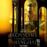 ウォン・カーウァイ8年ぶりの監督作は、TVドラマ『ブロッサムズ・シャンハイ』