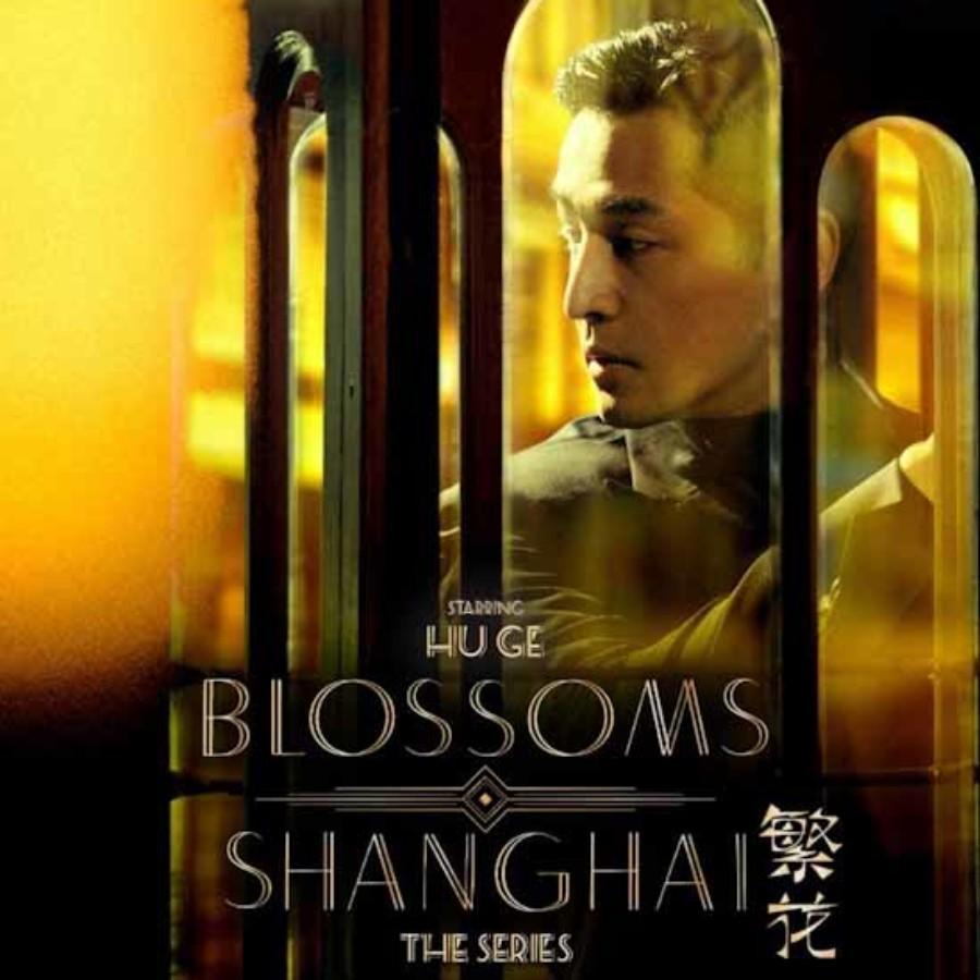 ウォン・カーウァイ、TVドラマ『ブロッサムズ・シャンハイ』、『鵞鳥湖の夜』のフー・ゴー、ジン・ユチェンの作品「咲き乱れる花/Blossoms(原題)」、上海