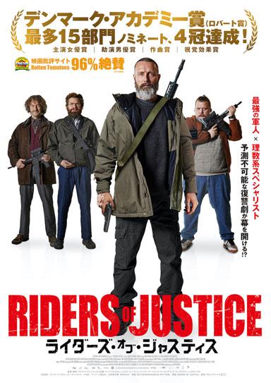 RIDERS OF JUSTICE、ライダーズオブジャスティス、マッツ・ミケルセン